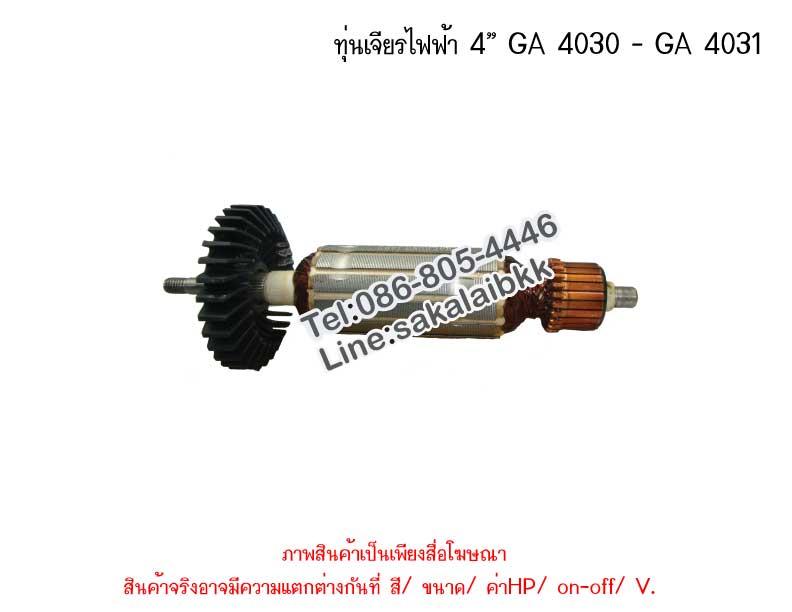 """ทุ่นเจียรไฟฟ้า 4"""" GA 4030 - GA 4031"""