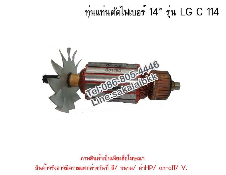 """ทุ่นแท่นตัดไฟเบอร์ 14"""" รุ่น LG C 114"""