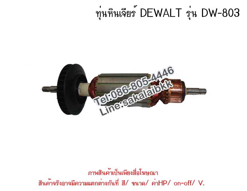 ทุ่นหินเจียร DEWALT รุ่น DW-803