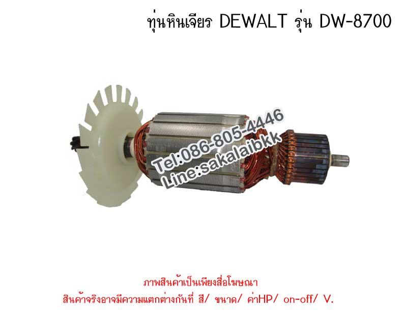 ทุ่นหินเจียร DEWALT รุ่น DW-8700