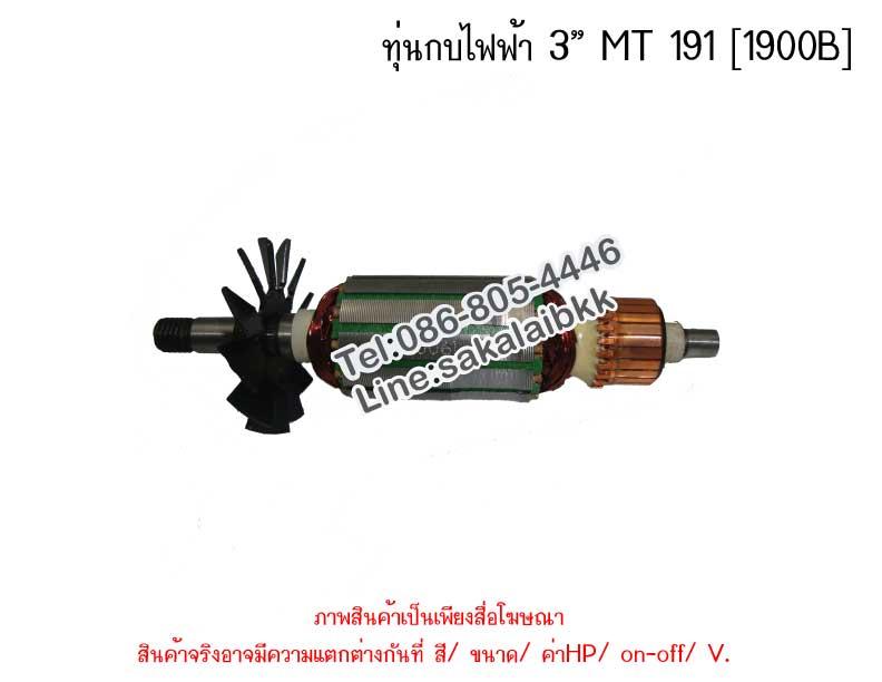 """ทุ่นกบไฟฟ้า 3"""" MT 191 [1900B]"""