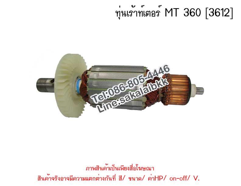 ทุ่นเร้าท์เตอร์ MT 360 [3612]
