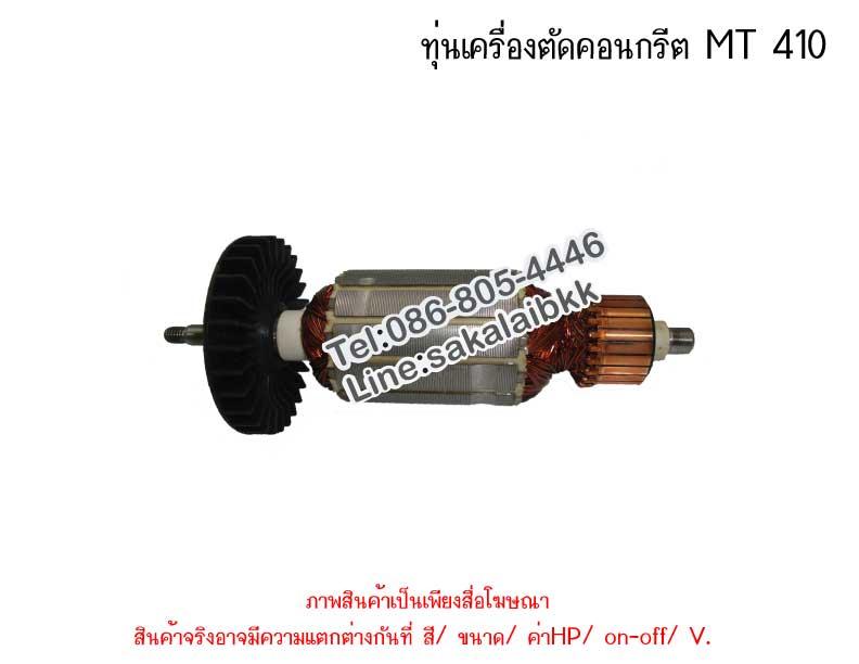 ทุ่นเครื่องตัดคอนกรีต MT 410