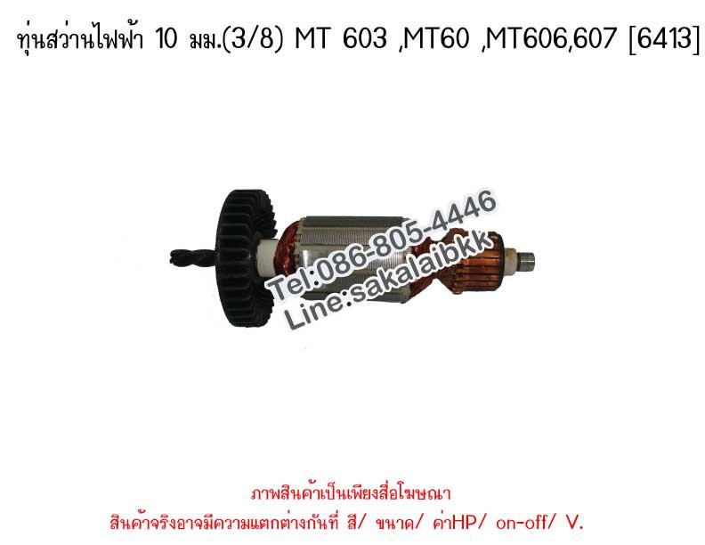 ทุ่นสว่านไฟฟ้า 10 มม.(3/8) MT 603 ,MT60 ,MT606,607 [6413]