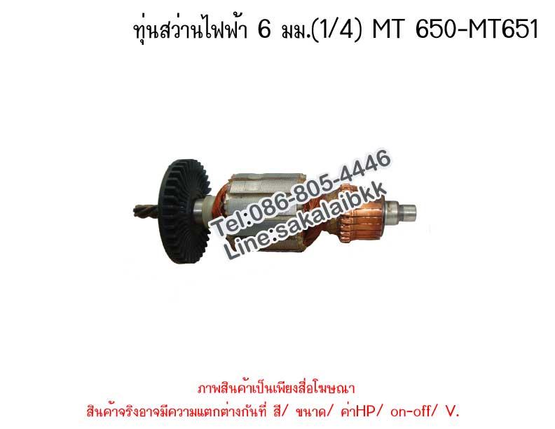 ทุ่นสว่านไฟฟ้า 6 มม.(1/4) MT 650–MT651