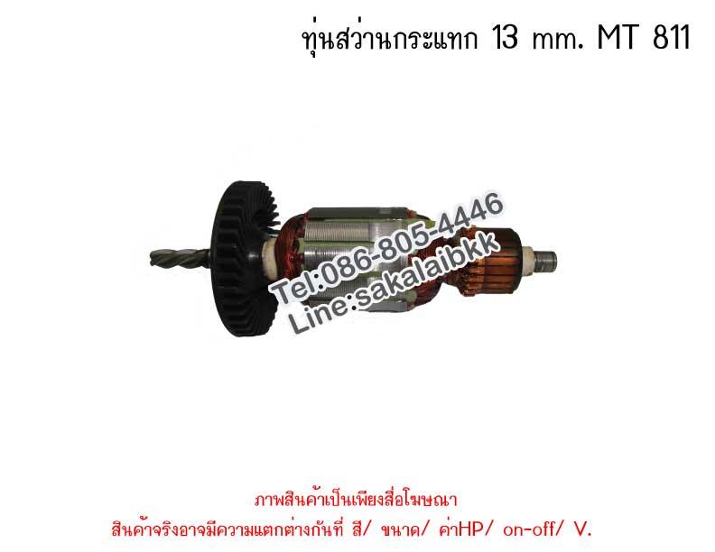 ทุ่นสว่านกระแทก 13 mm. MT 811