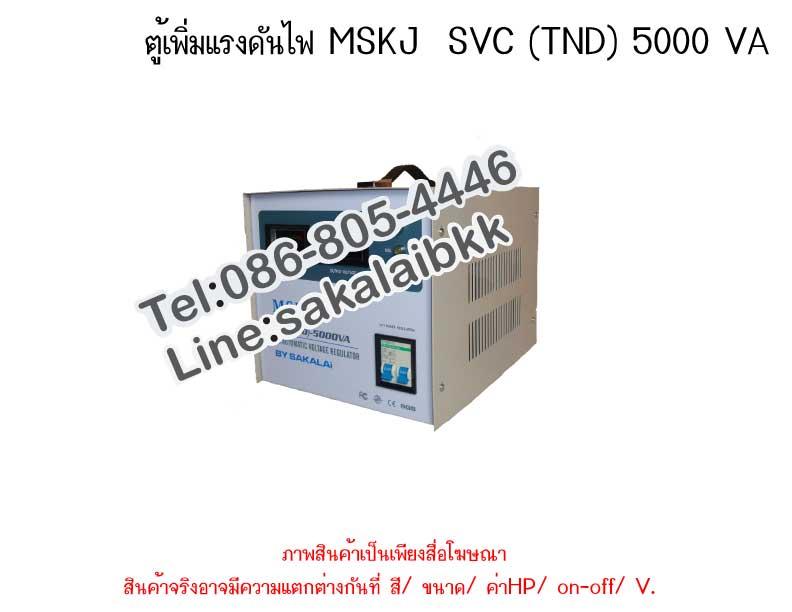 ตู้เพิ่มแรงดันไฟ MSKJ  SVC (TND) 5000 VA