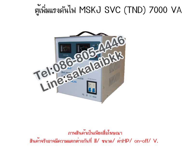 ตู้เพิ่มแรงดันไฟ MSKJ  SVC (TND) 7000 VA