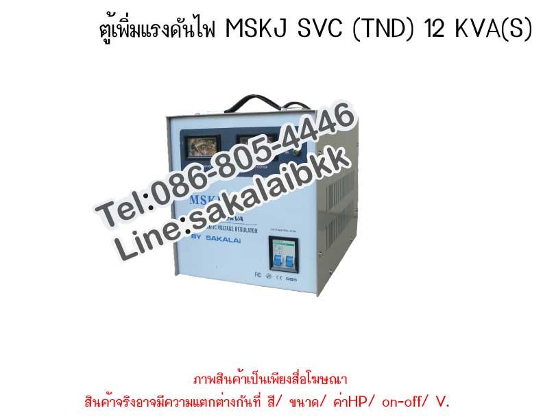 ตู้เพิ่มแรงดันไฟ MSKJ  SVC (TND) 12 KVA (S)