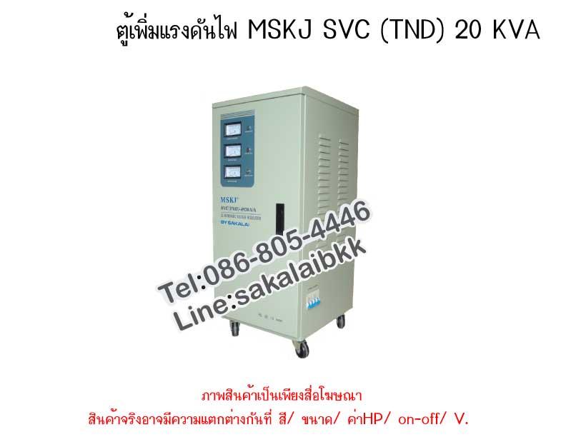ตู้เพิ่มแรงดันไฟ MSKJ  SVC (TND) 20 KVA