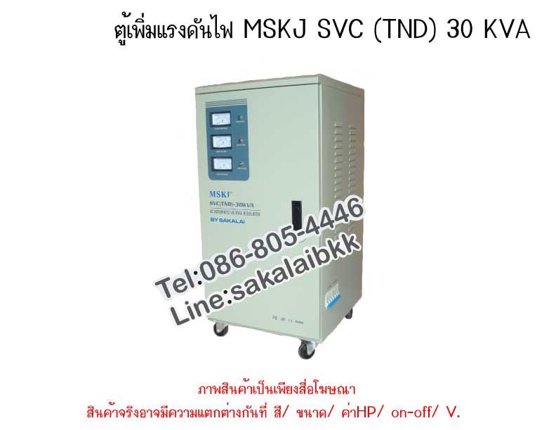 ตู้เพิ่มแรงดันไฟ MSKJ  SVC (TND) 30 KVA