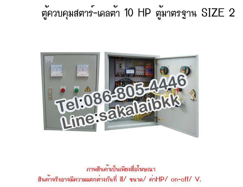 ตู้ควบคุมสตาร์-เดลต้า 10 HP ตู้มาตราฐาน Size 2