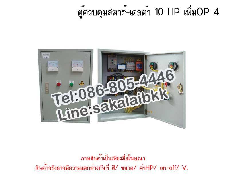 ตู้ควบคุมสตาร์-เดลต้า 10 HP เพิ่มOP 4