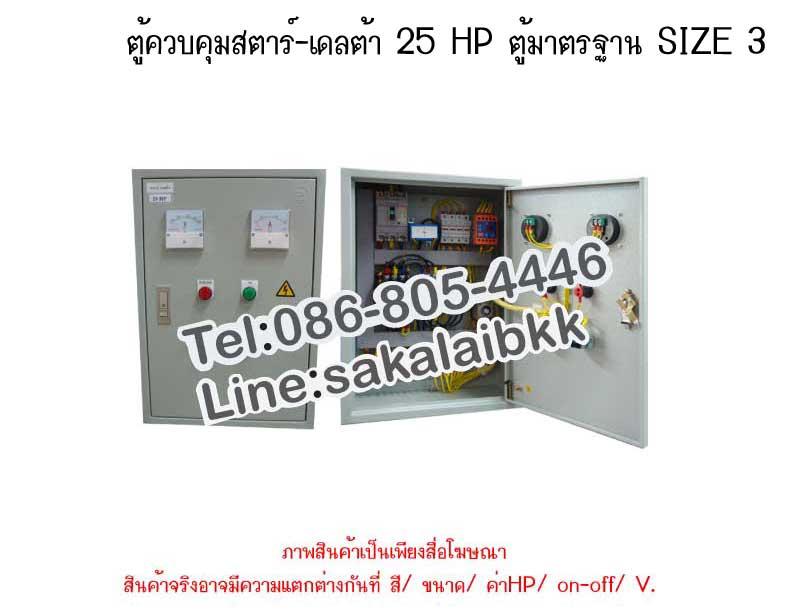 ตู้ควบคุมสตาร์-เดลต้า 25 HP ตู้มาตราฐาน Size 3