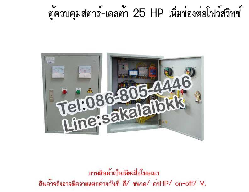 ตู้ควบคุมสตาร์-เดลต้า 25 HP เพิ่มช่องต่อโฟว์สวิทซ์
