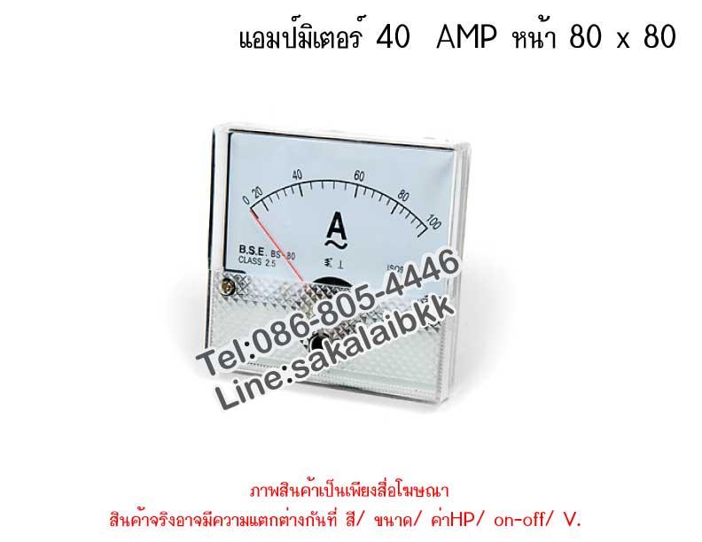 แอมป์มิเตอร์ 40 AMP หน้า 80 x 80