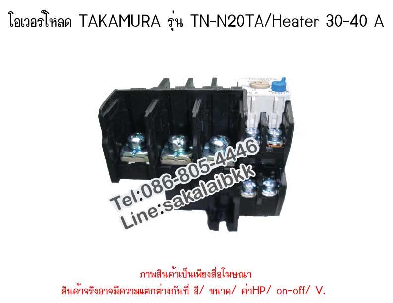 โอเวอร์โหลด TAKAMURA รุ่น TN-N20TA/Heater 30-40 A