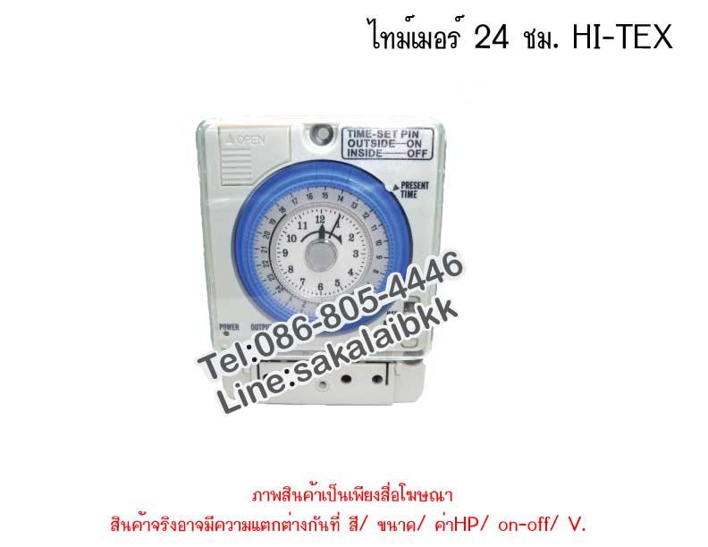 ไทม์เมอร์ 24 ชม. HI-TEX