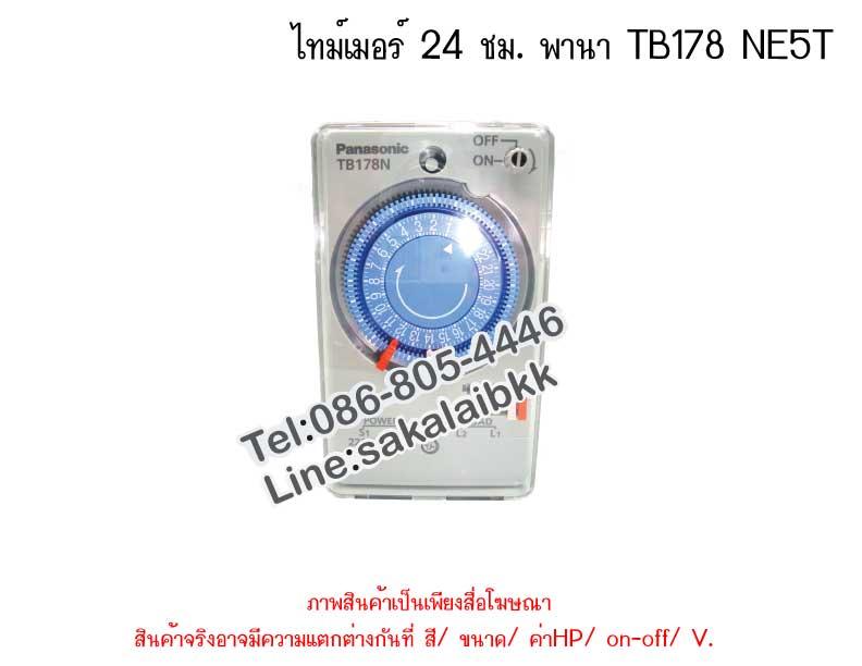 ไทม์เมอร์ 24 ชม. พานา TB178 NE5T