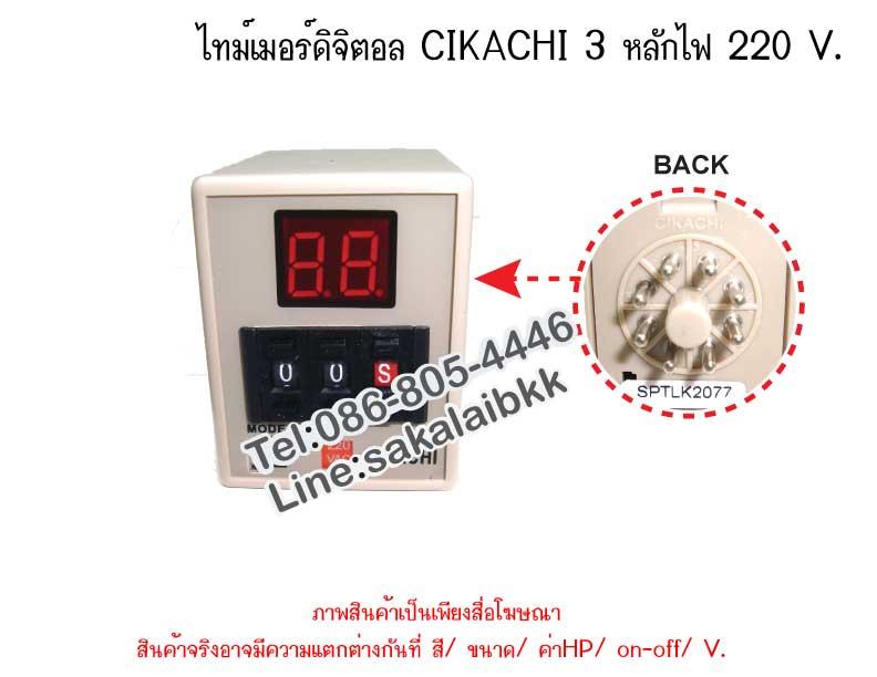 ไทม์เมอร์ดิจิตอล CIKACHI 3 หลักไฟ 220 V.