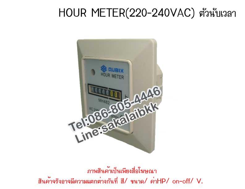 HOUR METER(220-240VAC) ตัวนับเวลา