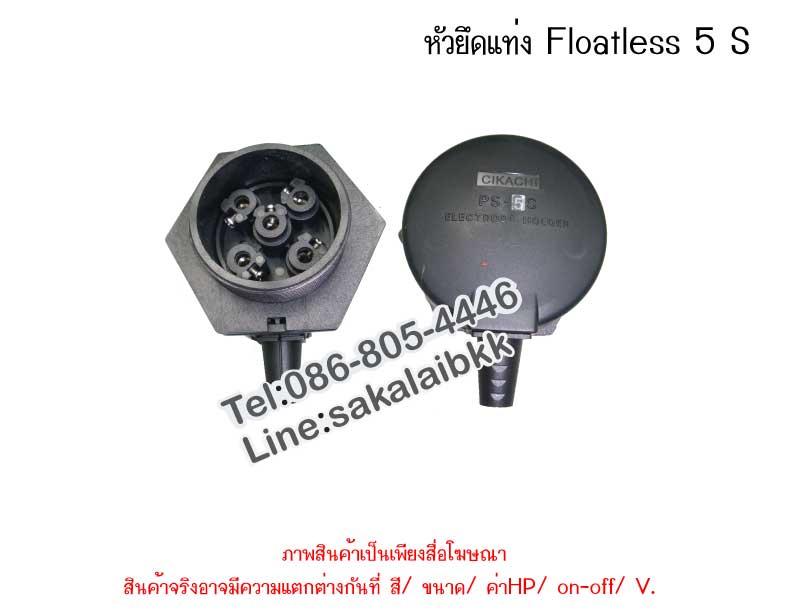 หัวยึดแท่ง Floatless 5 S
