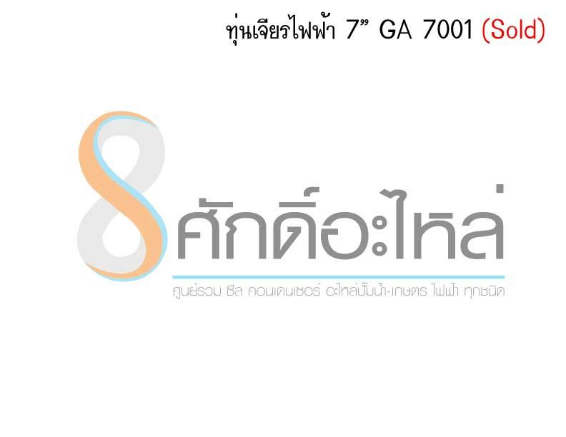 """ทุ่นเจียรไฟฟ้า 7"""" GA 7001(Sold)"""