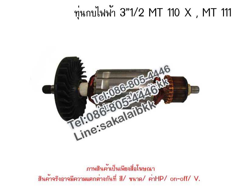 """ทุ่นกบไฟฟ้า 3""""1/2 MT 110 X,MT 111"""