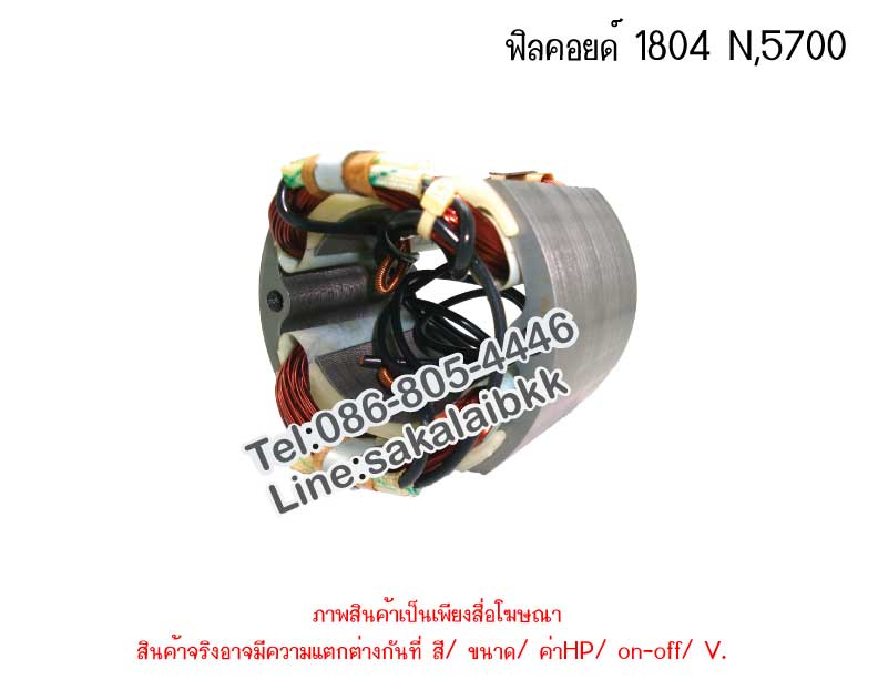 ฟิลคอยด์ 1804 N,5700