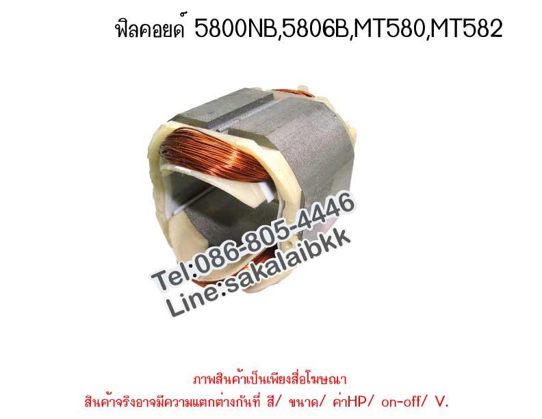 ฟิลคอยด์ 5800NB,5806B,MT580,MT582