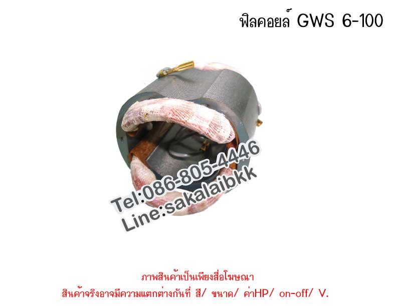 ฟิลคอยล์ GWS 6-100