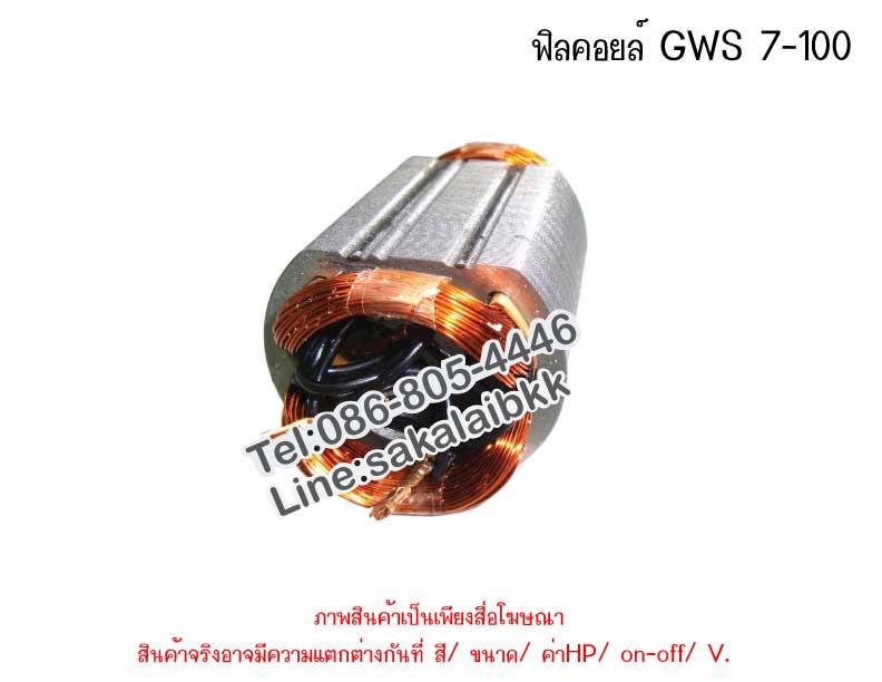 ฟิลคอยล์ GWS 7-100