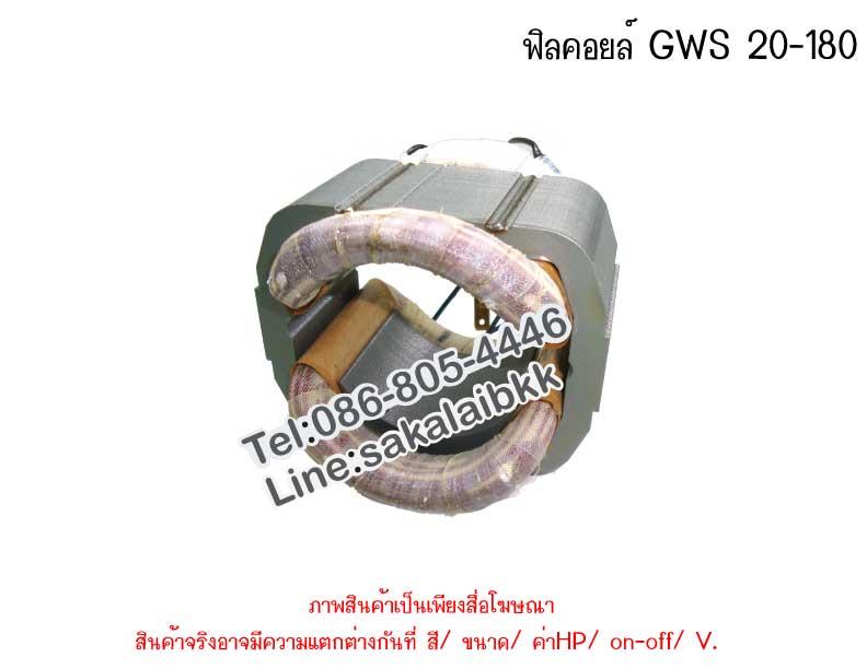ฟิลคอยล์ GWS 20-180