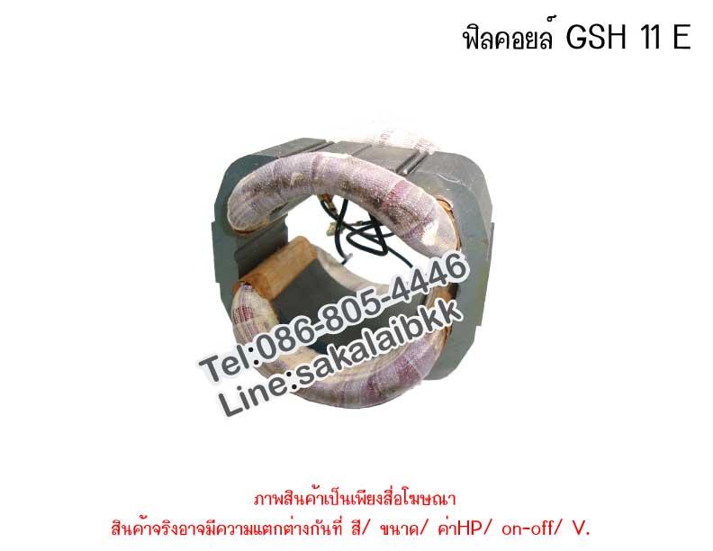 ฟิลคอยล์ GSH 11 E