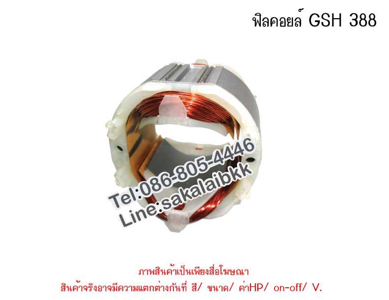 ฟิลคอยล์ GSH 388