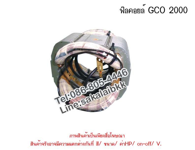 ฟิลคอยล์ GCO 2000