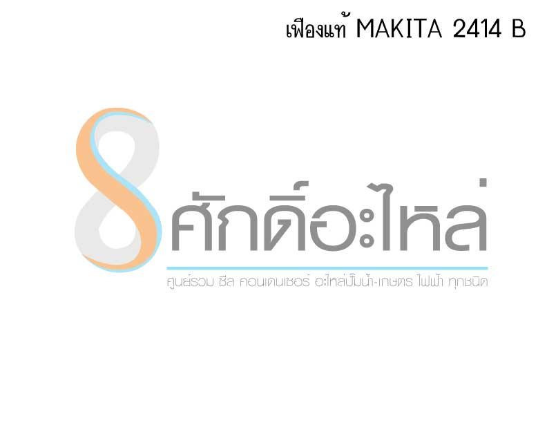 เฟืองแท้ MAKITA 2414 B