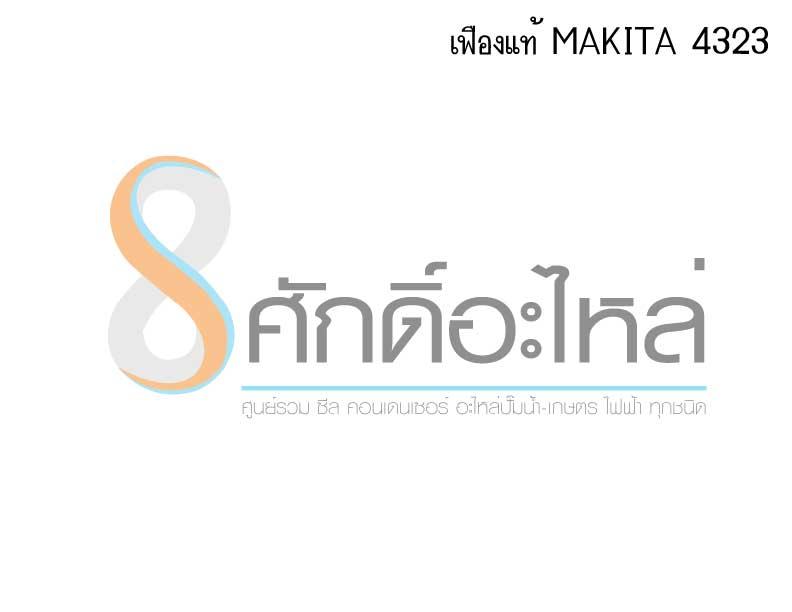 เฟืองแท้ MAKITA 4323