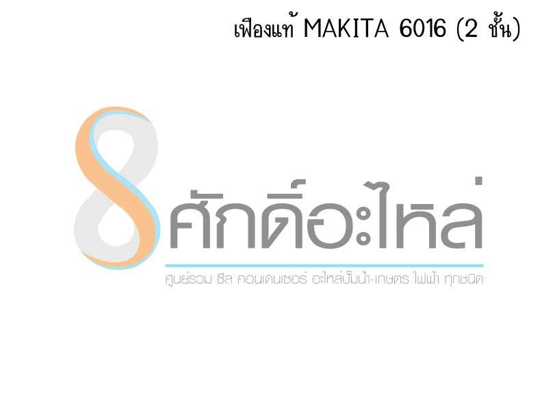 เฟืองแท้ MAKITA 6016 (2 ชั้น)