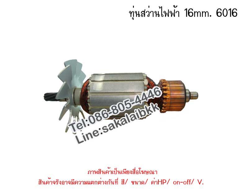 ทุ่นสว่านไฟฟ้า 16mm. 6016