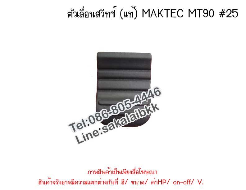 ตัวเลื่อนสวิทซ์ (แท้) MAKTEC MT90 25