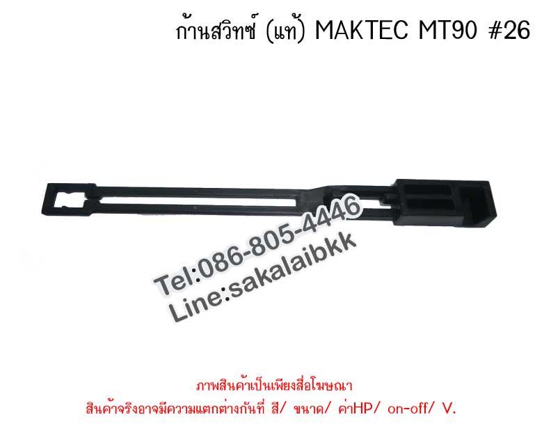 ก้านสวิทซ์ (แท้) MAKTEC MT90 26