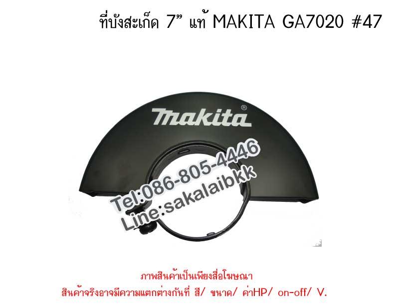 """ที่บังสะเก็ด 7"""" แท้ MAKITA GA7020 47"""