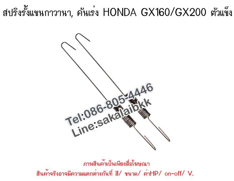 สปริงรั้งแขนกาวานา, คันเร่ง HONDA GX160/GX200 ตัวแข็ง