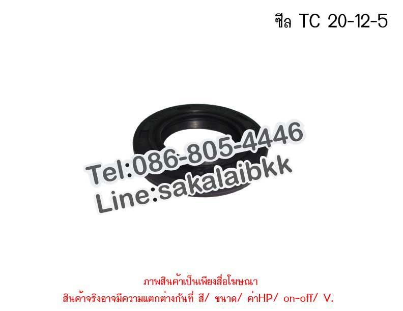 ซีล TC 20-12-5