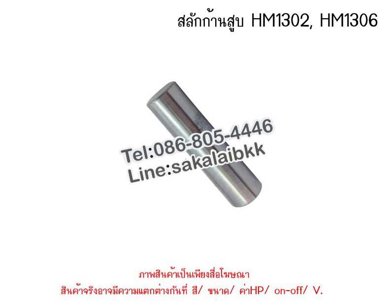 สลักก้านสูบ HM1302, HM1306