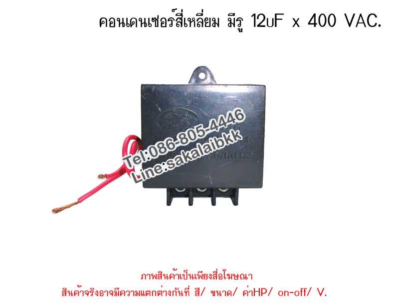 คอนเดนเซอร์สี่เหลี่ยม มีรู 12uF x 400 VAC.