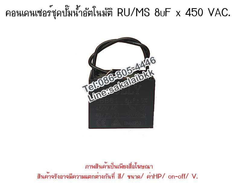 คอนเดนเซอร์ชุดปั๊มน้ำอัตโนมัติ RU/MS 8uF x 450 VAC.
