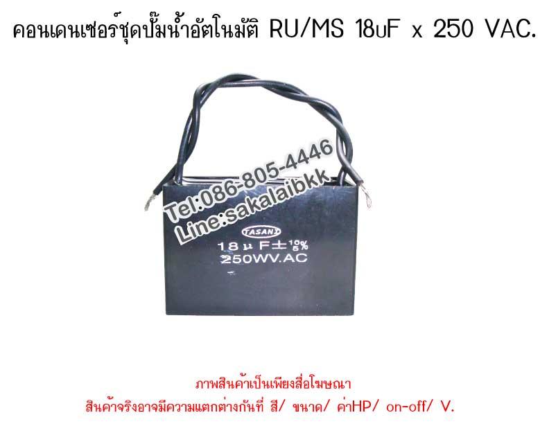 คอนเดนเซอร์ชุดปั๊มน้ำอัตโนมัติ RU/MS 18uF x 250 VAC.