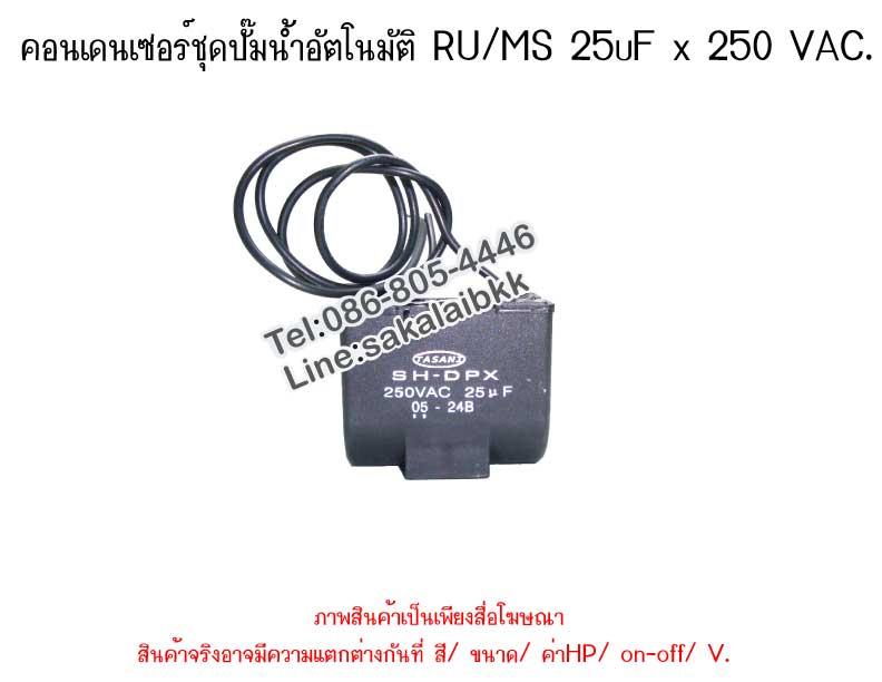 คอนเดนเซอร์ชุดปั๊มน้ำอัตโนมัติ RU/MS 25uF x 250 VAC.